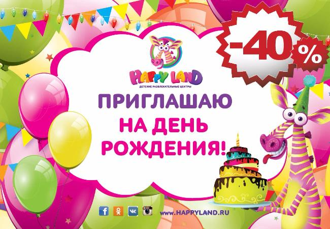 Скорее в HAPPY LAND За СКИДКОЙ!